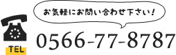 0566-77-8787